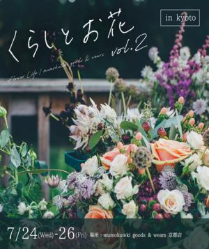 くらしとお花、生花のイベント開催中です/mumokuteki goods&wears京都