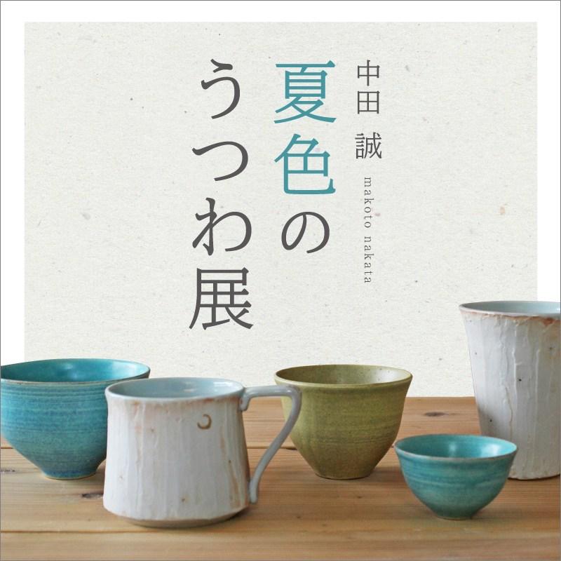 夏色のうつわ展/mumokuteki goods&wears京都