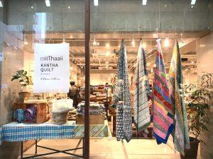 miiThaaiiカンタキルトPOPUP開催中です!/mumokuteki goods&wears 京都