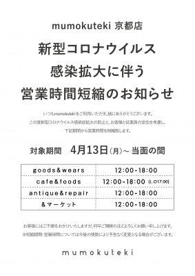 京都店 営業時間短縮のお知らせ / mumokuteki goods&wears京都