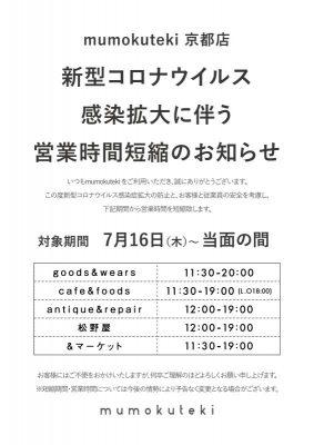 【7/16~の営業時間変更のお知らせ】
