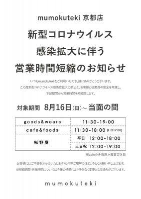営業時間変更のお知らせ / mumokuteki goods&wears京都