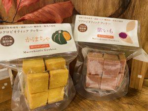 秋めく!ヴィーガンクッキーのご紹介 / mumokuteki goods&wears京都