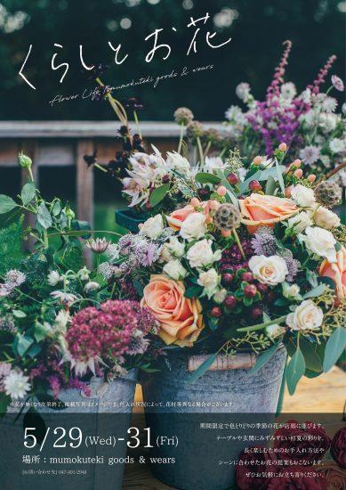 本日から、3日間限定『くらしとお花』イベント開催致しました❁