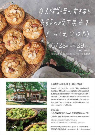 *明日から「自然栽培の梅と季節の焼き菓子をたのしむ2日間」始まります*