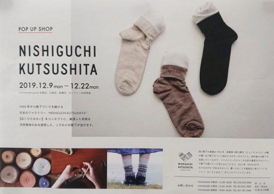 NISHIGUCHI KUTSUSHITAイベント開催いたします☺