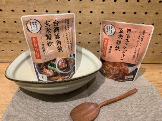 新商品!玄米雑炊のご紹介です☺