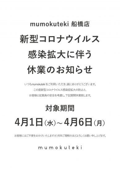 船橋店臨時休業のお知らせ