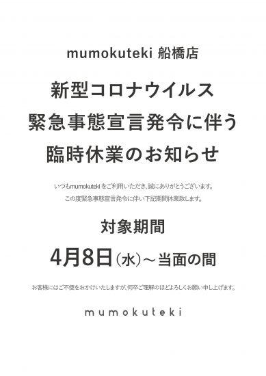 船橋店 臨時休業のお知らせ