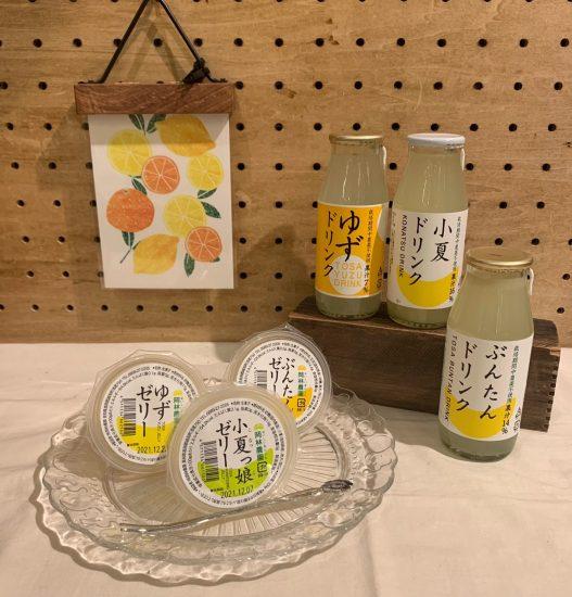 「岡林農園」の柑橘系ドリンクとジュースのご紹介です◎